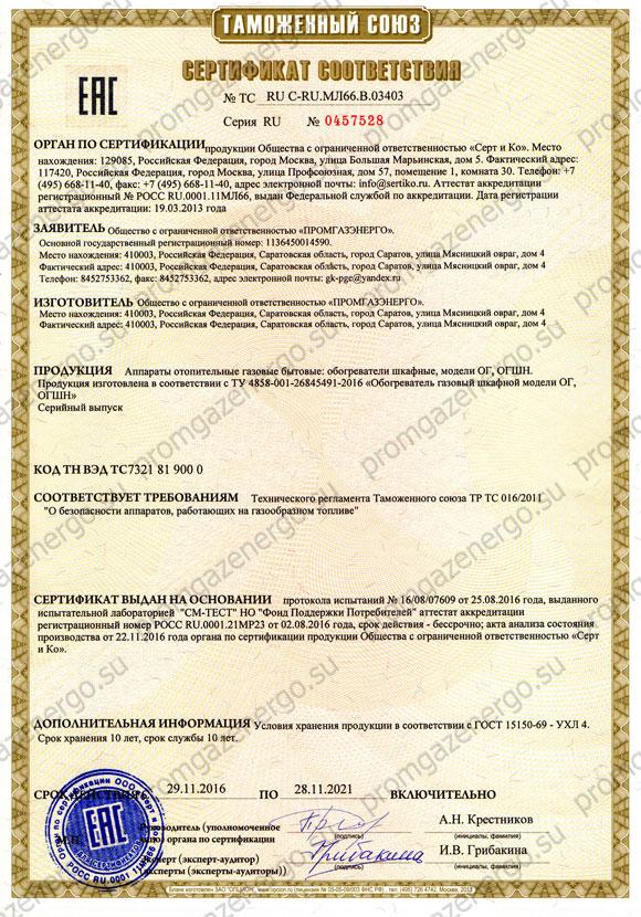 грпш 04 2у1 сертификат