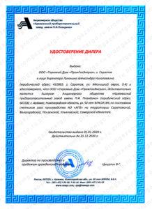 Удостоверение диллера АО Арзамасский приборостроительный завод