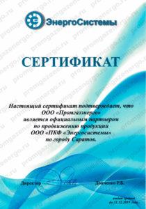 """Сертификат партнера ООО """"ПКФ """"Энергосистемы"""""""